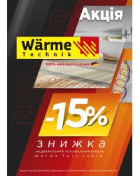 Тепла підлога Warme_2 -15%