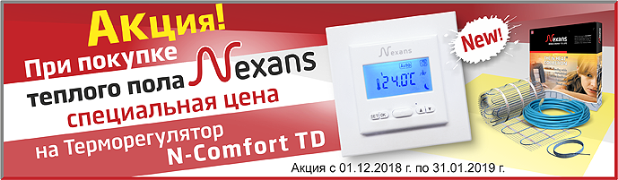 Акция Теплый пол Nexans